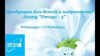 """Продукция для детей и подростков! Atomy """"Omega - 3"""""""