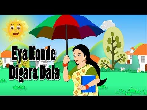 Eya Konde Digara Dala | Sinhala Lama Gee | Sinhala Baby Songs Compilation
