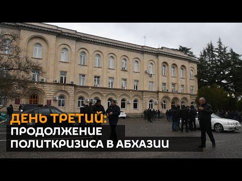 День третий: продолжение политкризиса в Абхазии