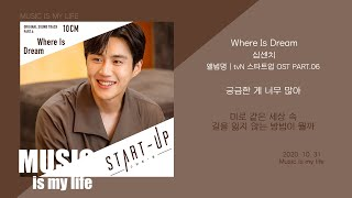 Download 십센치 / 10cm - Where Is Dream (스타트업 OST PART.06) / 가사