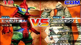 Daikaiju Battle Ultra Coliseum DX - Alien Hipporito vs Red King