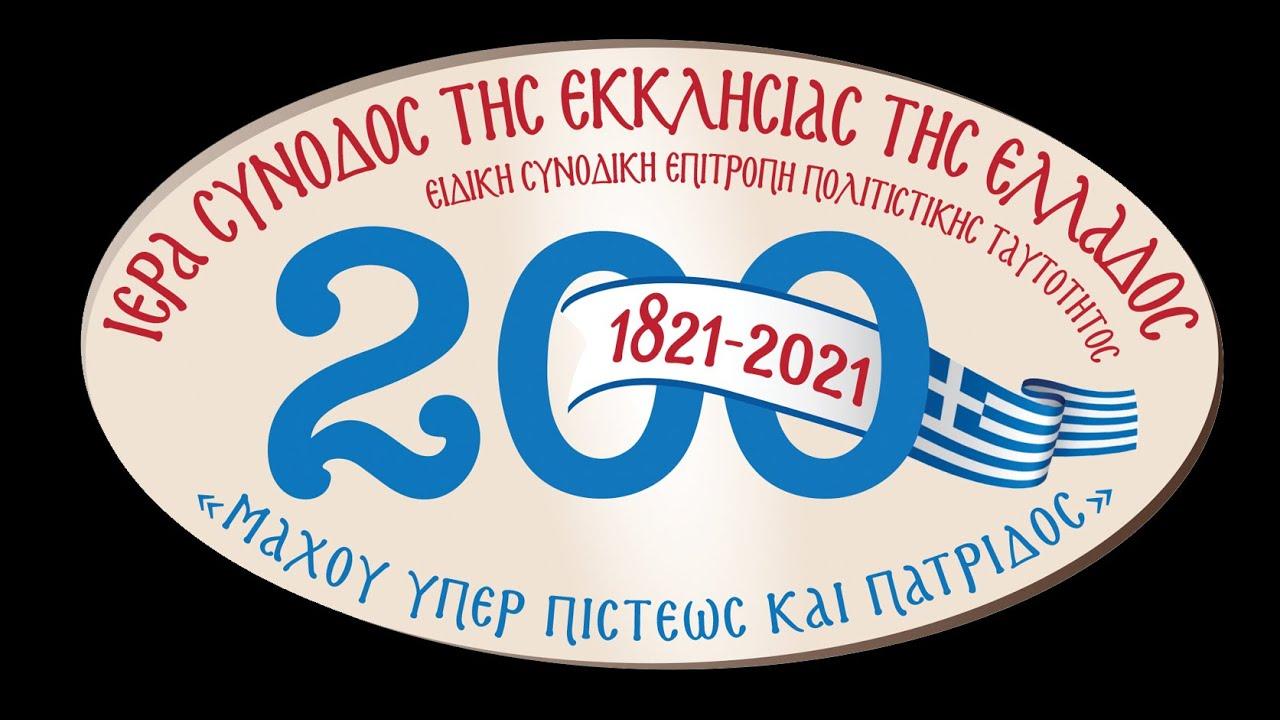 2/3  10ο Διεθνές Επιστημονικό Συνέδριο για το 1821 28-11-2020
