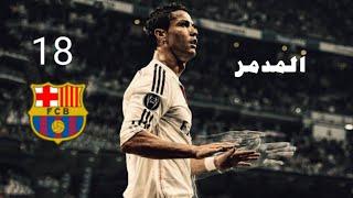 جميع اهداف كريستيانو رونالدو ضد برشلونة بتعليق عربي | 18 هدف | HD