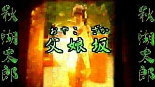 〖父娘坂〗の秋 湖太郎本人出演、本人歌唱の、今は懐かしきレーザーカラ...
