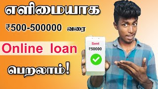 How to get online loan instantly in Tamil || online loan Tamil || Box Tamil