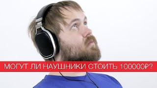 видео Наушники ОРРО