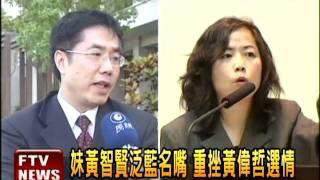 兄妹為政治翻臉 黃偉哲吐心聲-民視新聞 thumbnail