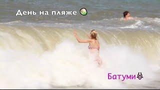 Пляжный влог👙  День на море в Батуми!(Многие спрашивают, как там пляж в Батуми: широкий ли, узкий, какие лежаки, какая галька, а, может быть, песок...., 2016-06-08T11:17:10.000Z)
