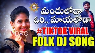 Mandhuloda Ori Mayaloda Tiktok Viral Folk Dj Song  Super Hit Telugu DJ Songs  DRC SUNIL SONGS
