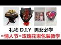 [DIY达人ep2] Valentine gift 情人节礼物 D.I.Y 玫瑰花束包装教学 (男女必学) 马来西亚女生