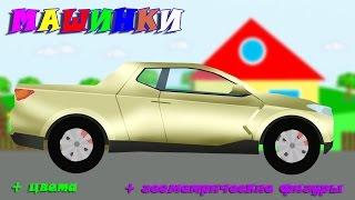 Машинки,cars. Изучение цвета, фигур. Развивающие мультики для детей про машинки