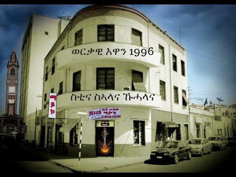 "Maico Records-ዝኽሪ ወርቃዊ እዋን. ግንቦት 23, 1996 ኣብ ቤት ሙዚቃ ማይኮ ""ስቲና ሰኣላና""|Official Video-2018|"