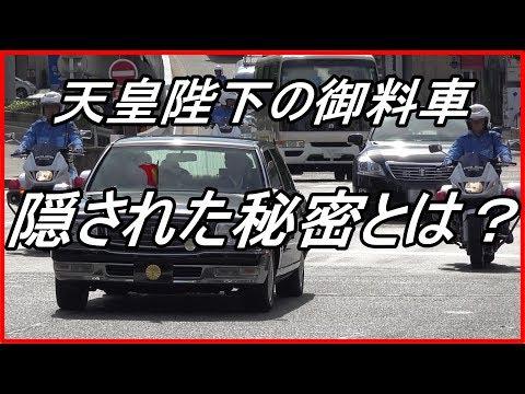 【衝撃】意外と知らない天皇陛下の御料車?センチュリーロイヤルに隠された秘密とは!?退位後は御料車も変わる?【funny com】