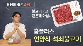 홈플러스 언양식 불고기, 갓성비 ㅇㅈ?