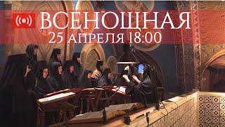 Трансляция. Всенощное бдение. 18:00 (мск) 25.04.2020, Беларусь, Минск.