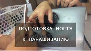 #Маникюр Подготовка ногтя к наращиванию гелем