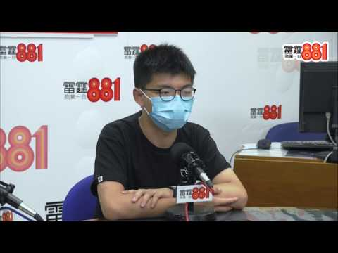 黃之鋒「七一」預咗被拉?/國安法實施,香港眾志注定要解散?
