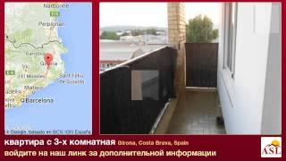 квартира в продаже с 3-х комнатная в Girona, Costa Brava, Spain(больше информации на квартира в продаже в Girona, Costa Brava, Spain с 3 спальни: ..., 2014-03-02T15:45:29.000Z)