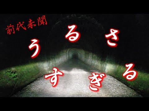 【心霊スポット】 旧天城トンネル 前代未聞!うるさすぎる心霊スポット動画