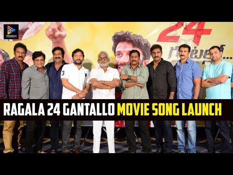 Ragala 24 Gantallo Movie Song Launch | Satyadev | Eesha Rebba | Musskan Sethi | Ali | TFC Film News