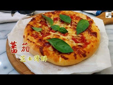 (木瓜廚房) 親子Pizza之蕃茄芝士薄餅