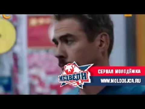 Молодежка 2 сезон 5 серия Анонс на 24.11.2014
