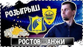 РОСТОВ - АНЖИ / ПРОГНОЗ НА ФУТБОЛ / КОНКУРС / РОЗЫГРЫШ