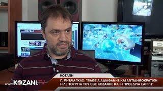 Δριμεία κριτική από τον Γ. Μητλιάγκα στην Διοίκηση Σαρρή στο ΕΒΕ Κοζάνης