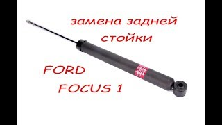 замена задней стойки форд фокус 1