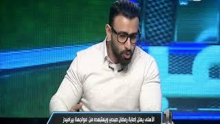 نمبر وان - الأهلي يخسر جهود رمضان صبحي ومحمد هاني واحتمال علي معلول امام بيراميدز