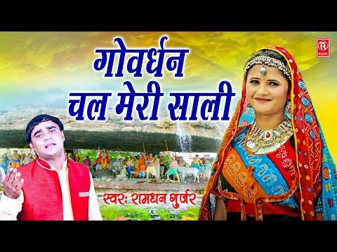 गोवर्धन चल मेरी साली, Govardhan Chal Meri Sali | Ramdhan Gujjar | Top Rasita 2019, Rathore Cassettes