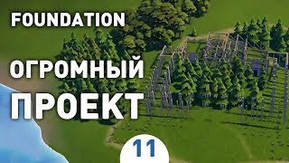 ОГРОМНЫЙ ПРОЕКТ! - #11 FOUNDATION 1.0 ПРОХОЖДЕНИЕ