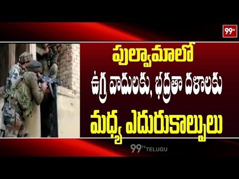 Encounter Between Indian Army and Terrorists in Pulwama | 99TV Telugu