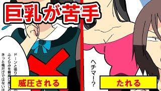 【漫画】「アレの大きな女性が苦手??」な男の本音をマンガ化してみた【マンガ動画】