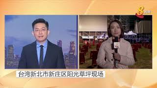 台湾总统选举倒数六天 蓝绿阵营卯足全力展开竞选行程