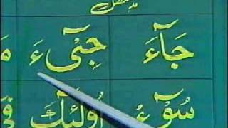 Qari Khushi  Mohammad - Learn To Read Quran (Urdu) Lesson 09