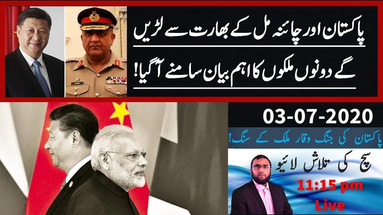 Sach Ki Talash **An Important Meeting COAS Meets PM Imran Khan** And Contact With China