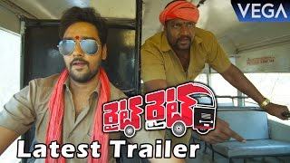 Right Right Movie Latest Trailer    Latest Telugu Movie 2016