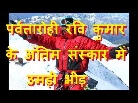 Moradabad :पर्वतारोही रवि कुमार के अंतिम संस्कार में उमड़ी भीड़ |everest Climber Ravi Kumar