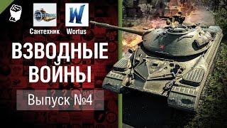 ВЗВОДные войны №4 - от Сантехник и Wortus [World of Tanks]