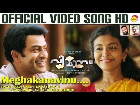 Meghakanavinu | Workshop Song | Vimaanam Official | Prithviraj | Durga Krishna | Gopi Sundar
