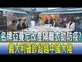 【少康開講】義大利確診超越中國大陸 名牌亞曼尼改產隔離衣助防疫?