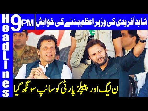 Shahid Afridi wants to Become PM Pakistan