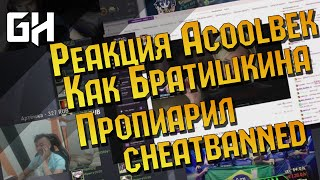 acoolbek смотрит как братишкина пропиарил cheatbanned (Реакция)