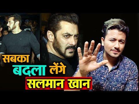 Salman Khan देंगे अब अपनी शादी पर जवाब | जानिए पूरी बात