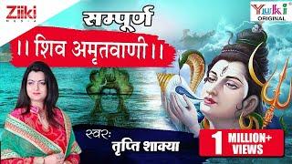 सम्पूर्ण शिव अमृतवाणी : शिव भजन : शिव आराधना : तृप्ति शाक्या के द्वारा : शिव शम्भू भगवान