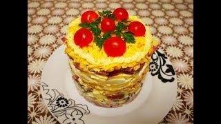 Очень ВКУСНЫЙ и СЫТНЫЙ салат ПРАЗДНИЧНЫЙ салат рецепт Салат на ПРАЗДНИК Готовим с Любовью