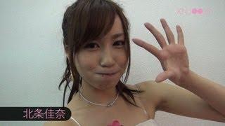 (2013.1.31 東京・アソビットシティ秋葉原) オフィシャルウェブサイト : http://knu.co.jp オフィシャルブログ : ameblo.jp/love-love-knu オフィシャルTwitt...