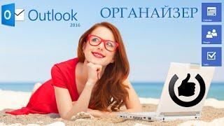 Органайзер своими руками в Outlook 2016