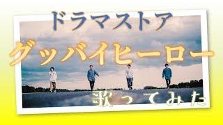 【ドラマストア】「グッバイヒーロー」歌ってみた。【カラオケ】【cover】